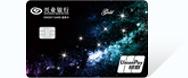 星夜•星座信用卡