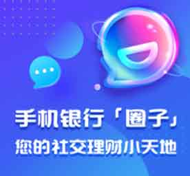 手机银行「圈子」频道